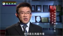 凤凰卫视采访:民航价格改革