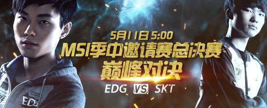 lolmsi季中赛决赛edg vs skt第五场正在直播图片