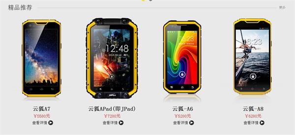 三一重工三防手机微信开卖 大容量电池性价比高仅售1699元