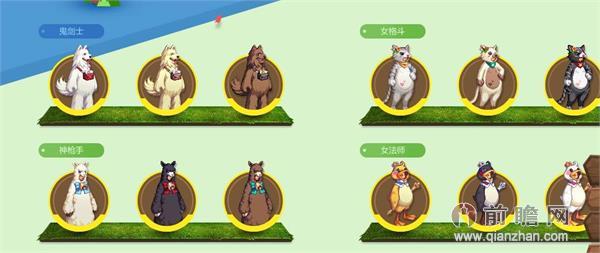 dnf里来了动物园新老动物套齐上阵 套装效果展示购买地址