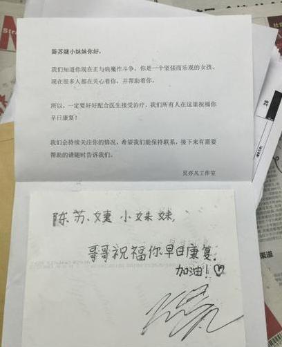 吴亦凡给女生癌症写信狂戳粉丝泪点杀马特的胸中女孩线图片
