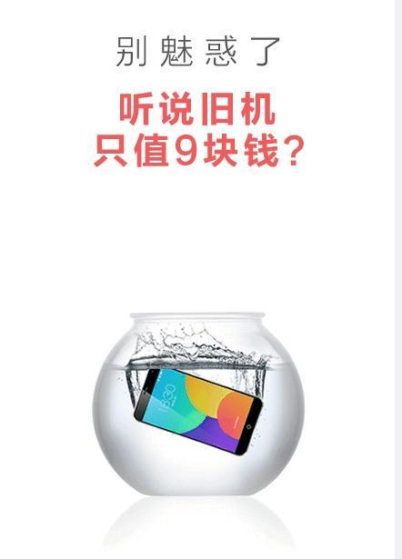 前瞻网 资讯 手机  iuni以旧换新海报中隐藏的内容才是最刺激的,苹果