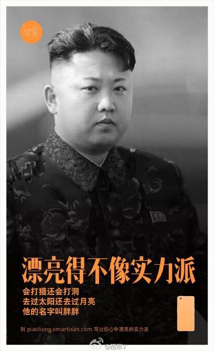 报 漂亮得不像实力派之龙凤组合图片
