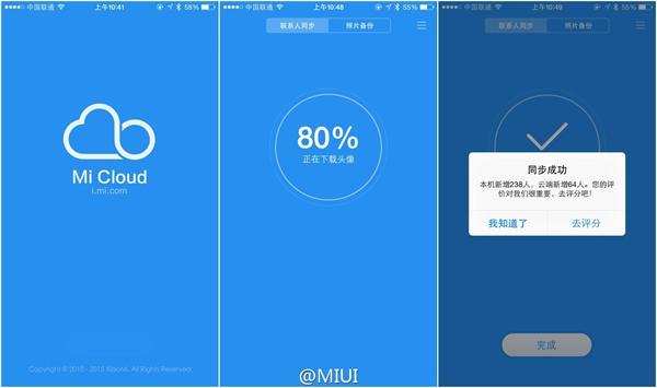 雷军回应小米2是苹果认可手机MIUI却要抢iPh苹果5小米用电脑升级图片
