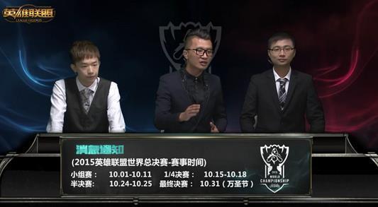 lol2015全球总决赛小组赛分组公布 c组edg再战skt t1图片