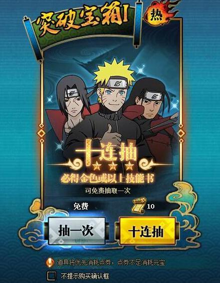 火影忍者ol11月19日更新公告:突破宝箱新时装 五主75级新天赋