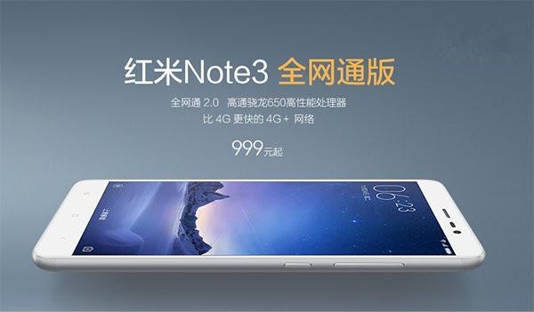 小米官网今日放出预告海报,宣布红米note3全网通版将于1月17日(星期天