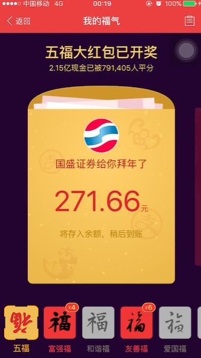 支付宝五福红包开奖:人均271.66元