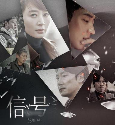 韓劇信號開播口碑完爆太陽的后裔 探尋你未曾了解的韓劇圖片