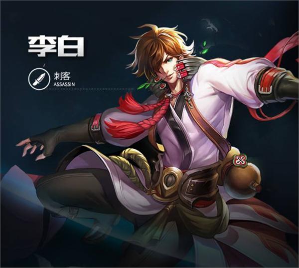 李白荣耀最新更新王者内容刘邦扁鹊技v李白无修版漫画图片