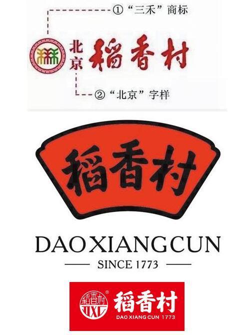 稻香村商标南北之争又有新进展 苏稻被裁立即停止电商平台销售