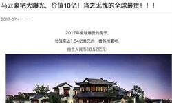 马云微博辟谣网上曝光的10亿豪宅:看多了我自己都快信啦