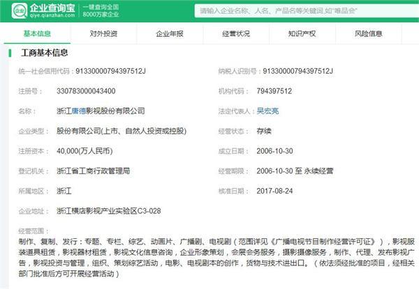 """唐德影视公告:赵薇哥哥赵健离婚 嫂子陈蓉得5亿""""分手费"""""""