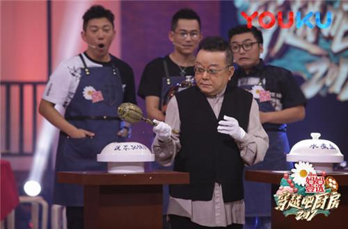 王刚《穿越吧厨房》