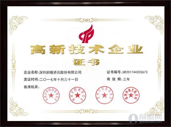 高新技术企业认证机构