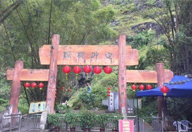 前瞻专家赴肇庆特色小镇项目实地调研
