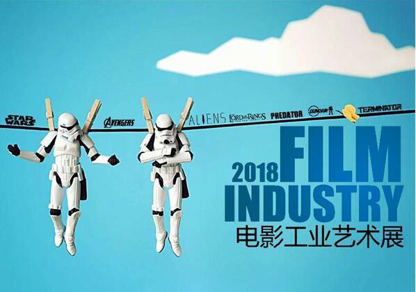 大咖助阵2018国际数字娱乐产业峰会举办在即