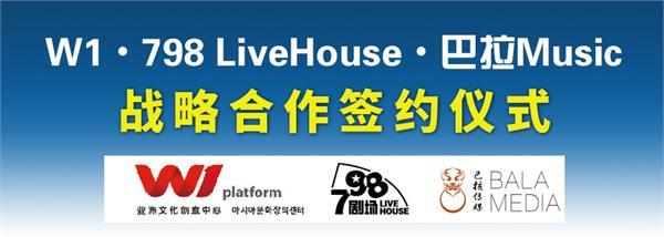 产业链最强合作 W1集团·798LiveHouse·巴拉Music 签约战略合作协议
