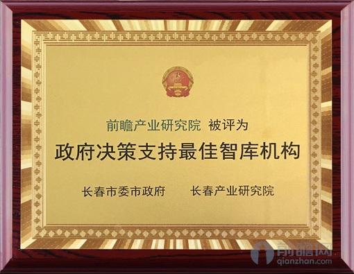 长春市政府决策智库机构