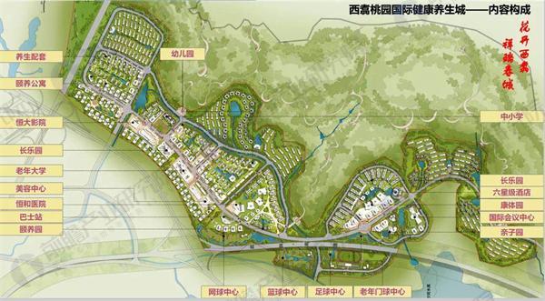 西翥桃园国际健康养生城