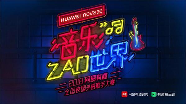 网易有道全国校园外语歌手大赛决赛在即 陈以桐确认担任评委