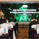 2018首届中国农牧企业数字化创新峰会圆满成功