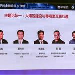 高银国际协办2018清华五道口金融论坛广州峰会
