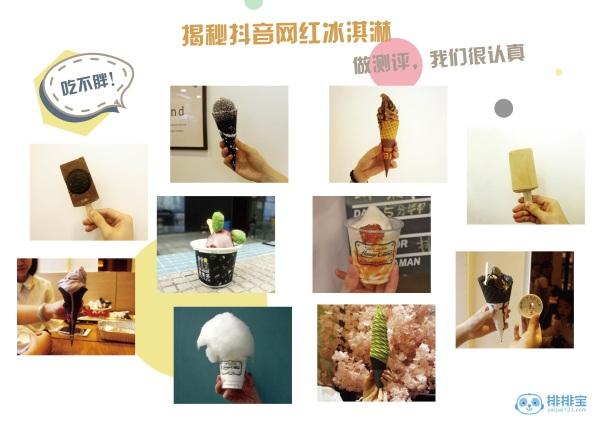 排排宝冰淇淋测评汇总图