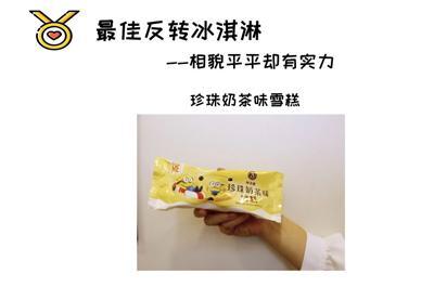 珍珠奶茶冰淇淋