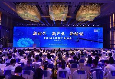 前瞻产业研究院应邀参加2018中国新产业峰会