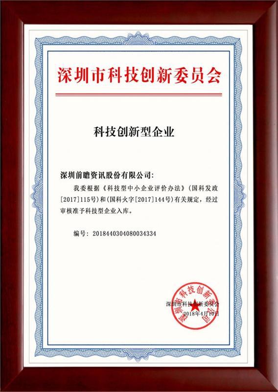 深圳市科技创新型企业