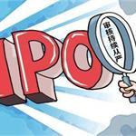IPO审查中的几个隐性风险