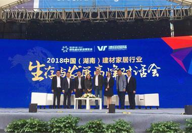 前瞻受湾田委托打造中国第一个建材家居生活小镇
