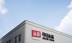 张一鸣卸任今日头条CEO 陈林接任谈未来布局