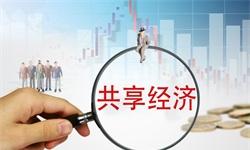 共享经济下半场:技术引领商业模式升级