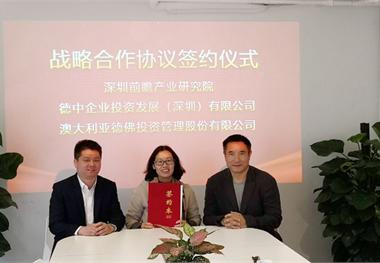 前瞻与德佛集团签订文旅游综合体战略合作协议