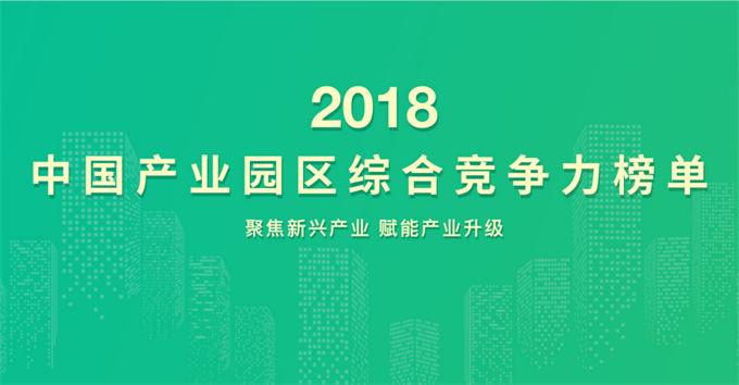 澳门新濠天地官方赌场产业研究院:2018中国产业园区综合竞争力榜单