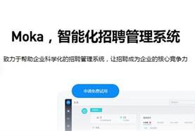 智能化招聘系统Moka完成B轮融资