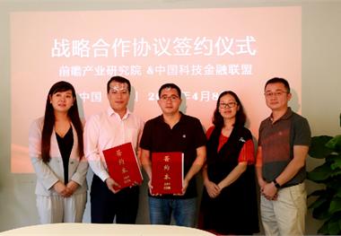 澳门新濠天地官方赌场产业研究院与中国科技金融达成战略合作