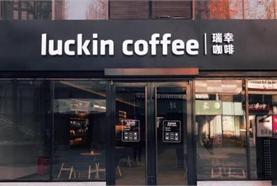 新兴咖啡品牌瑞幸咖啡再获1.5亿美元融资