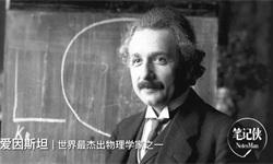 爱因斯坦:什么是最好的教育?