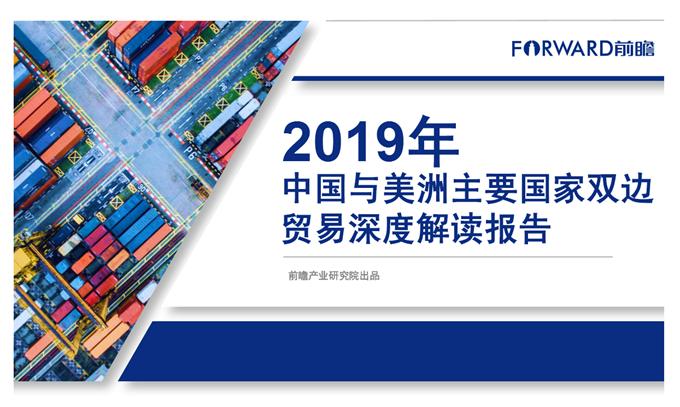 澳门新濠天地官方赌场产业研究院:2019年中国与美洲主要国家双边贸易深度解读报告