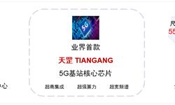 华为基站的未来:抢占5G技术制高点