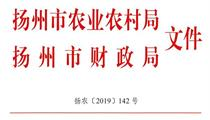 可申报扬州第二批市级现代农业的四大项目