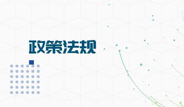 重磅!2021年中国及主要省市<em>无人机</em>行业政策汇总(全)