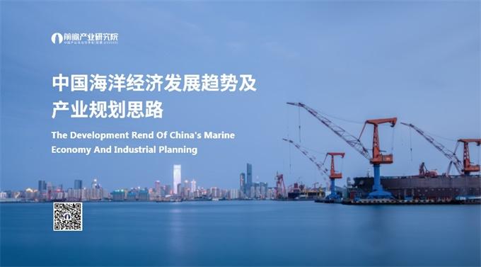 澳门新濠天地官方赌场产业研究院:中国海洋经济发展趋势及产业规划思路