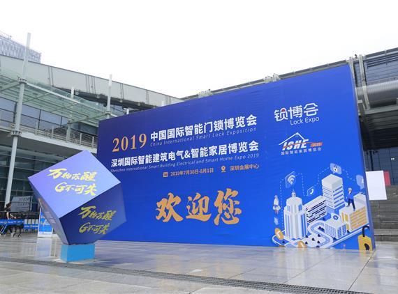2019第十二届IOTE物联网展·深圳站