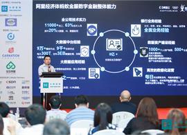 2019亚太金融数据与信息峰会