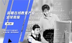 前瞻在线教育产业全球周报第42期