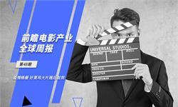 前瞻电影产业全球周报第48期